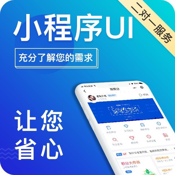 微信小程序UI设计 公众号UI设计 H5 界面设计