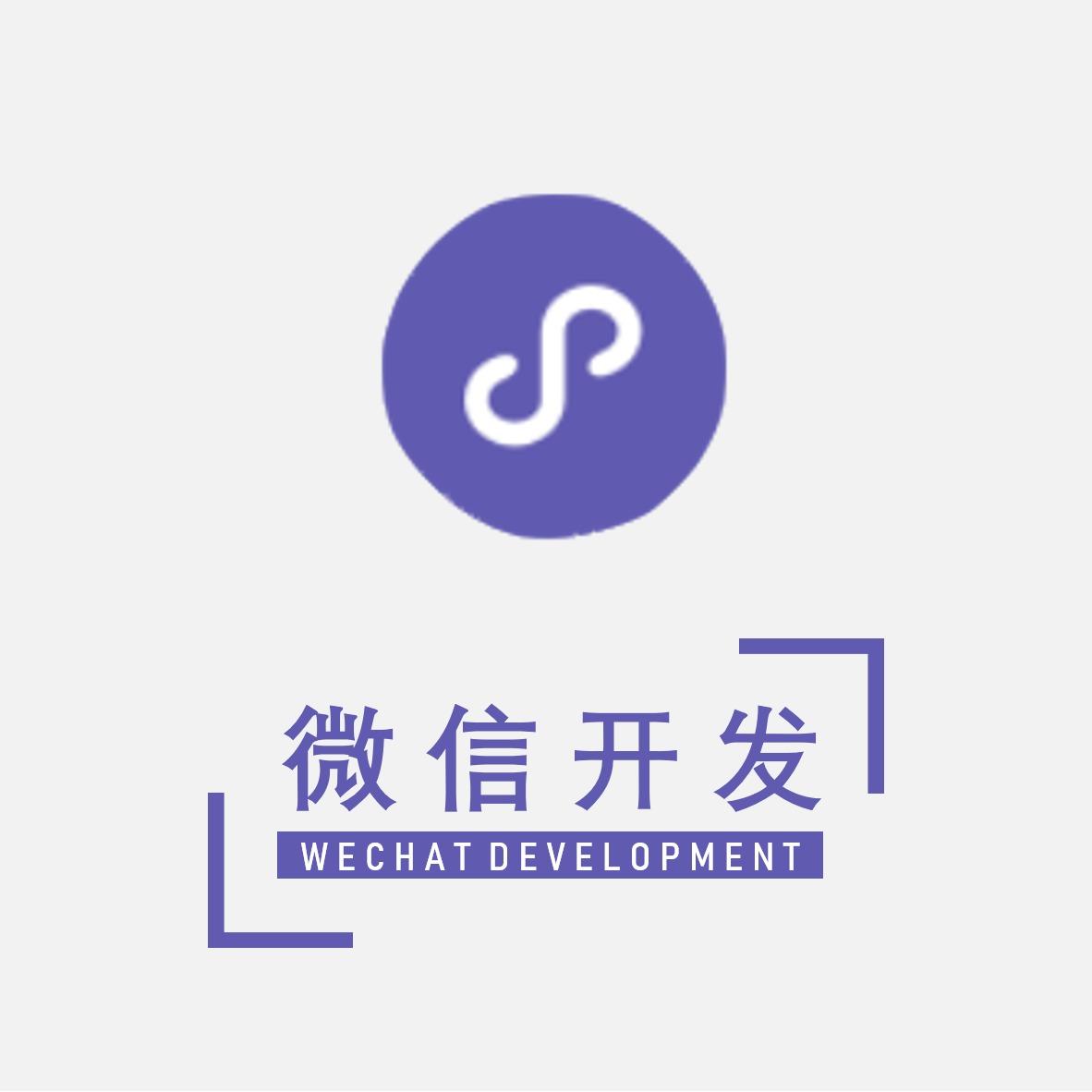 官网小程序丨微官网小程序丨企业小程序丨微信开发丨小程序