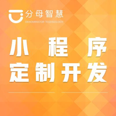 小程序开发|公众号开发|微信开发|公众号平台开发|微信商城