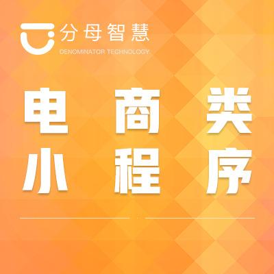 电商|在线商城|O2O商城|分销电商|社交电商小程序开发