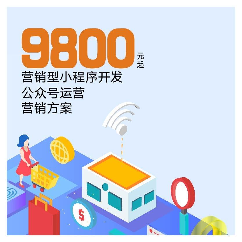 9800元起营销型小程序开发&运营&推广