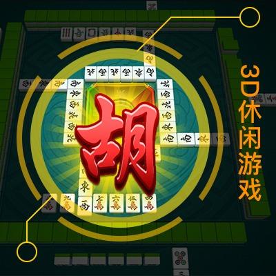 unity场景3D麻将U3D动画特效视频三维互动表情游戏ui