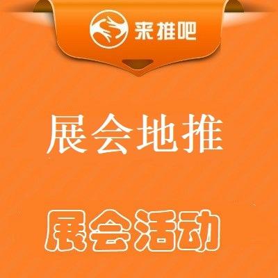 上海展会地推,上海展会兼职,上海展会派发,上海展会地推团队