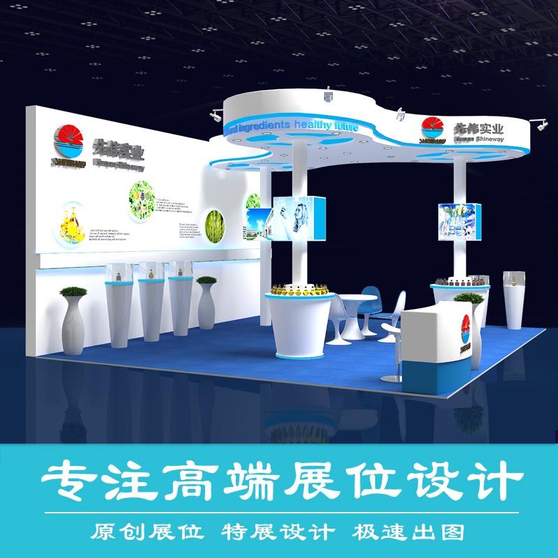 原创展位设计 特装展位标准展厅国外展会空间效果图3D舞美搭建