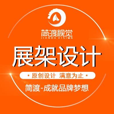 简渡X展架设计易拉宝设计宣传品设计广告物料海报设计宣传册设计