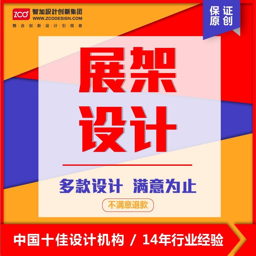 门型展架易拉宝展架活动海报促销海报折页设计DMX展架广告设计