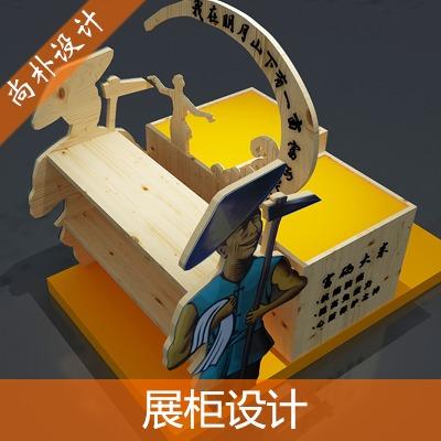 特产柜 形象柜 个性柜 中导柜 专柜等设计