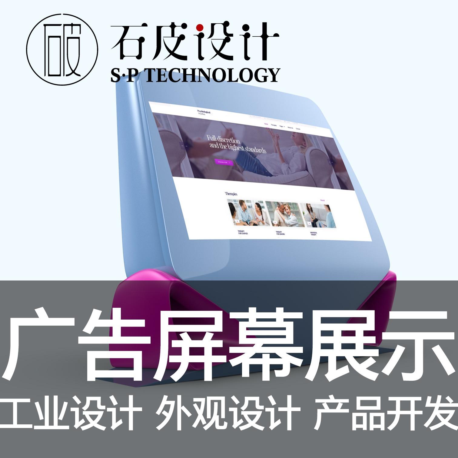 广告屏幕展示终端外观设计工业设计结构开发产品设计造型配色设计