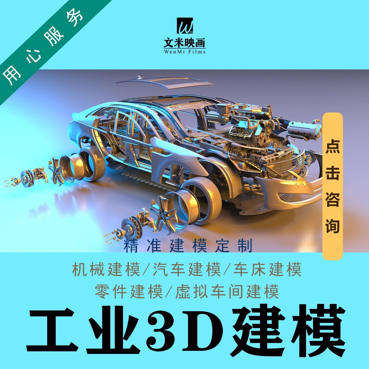 工业建模机械汽车建模车床建模零件建模虚拟车间建模