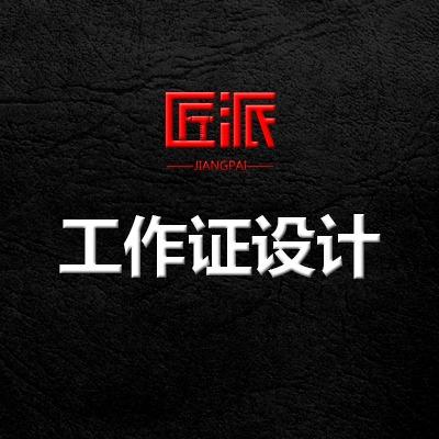 彩色黑白红色企业酒店媒体摄影教育胸卡会展员工PVC工作证 设计