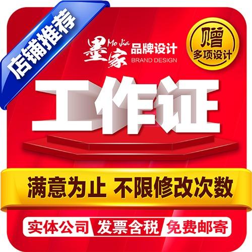 酒店媒体摄影教育胸卡会展员工彩色黑白红色企业PVC 设计