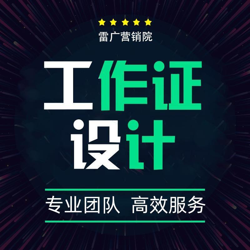 雷广营销院十一年服务经验专业值得信赖13