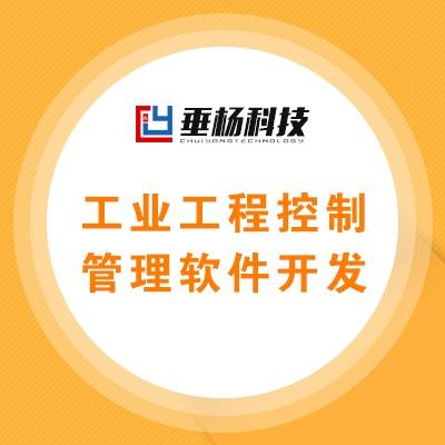 工业工程专业应用系统及可视化系统
