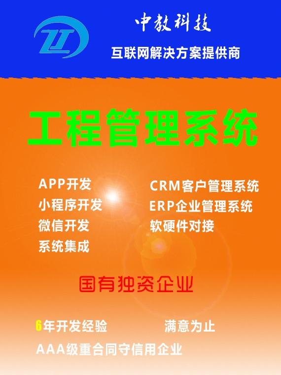 工程管理信息系统APP开发小程序公众号微信党建获客直播供应链