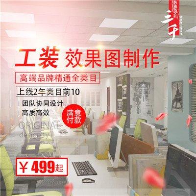 工装效果图制作室内设计效果图餐厅火锅店办公室设计 三千品牌设