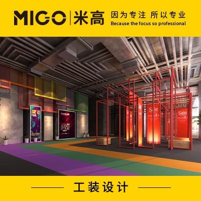 【米高空间】店铺设计展厅展览展示家居卖场室内设计装修效果图
