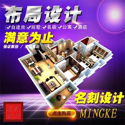 商铺出租自建房别墅办公四合院公寓酒店住宅平面户型布置优化设计