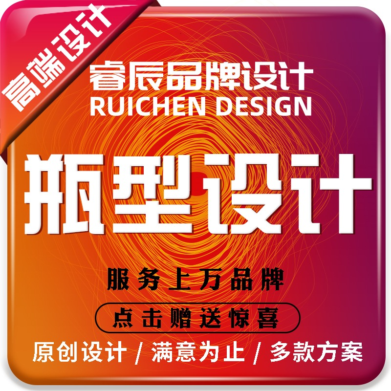 【睿辰品牌设计】资深设计师瓶贴瓶型设计/食品饮料瓶型包装设计