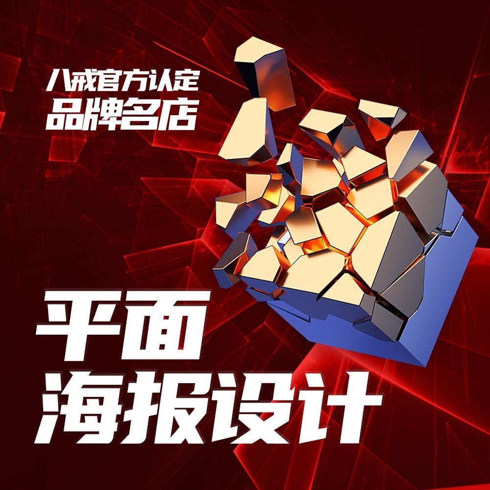 平面海报KT板易拉宝X展架KV活动展会快闪宣传品广告设计