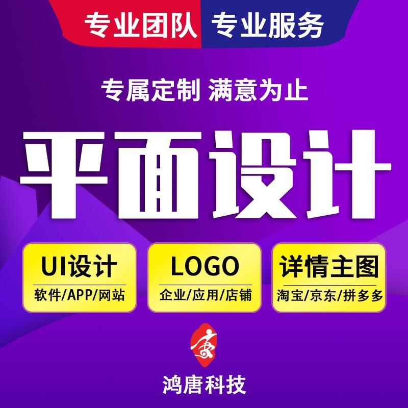 UI设计详情页设计图片设计网站设计网站建设LOGO设计小程序