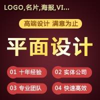 VI整套/平面设计/logo设计/海报设计/包装设计