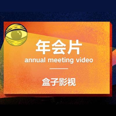 【会议视频】年会视频*发布会视频*创意片*病毒视频*活动视频