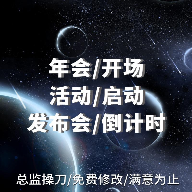 【晚会活动】开场动画年会视频沉浸主视觉倒计时启动暖场发布会