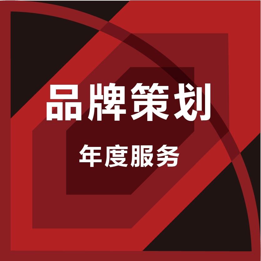 【弓与笔品牌策划】商业品牌企集团品牌策划年度服务全案设计