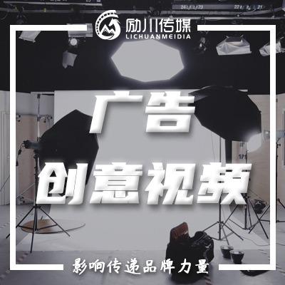 【广告创意视频】营销视频/电梯广告/淘宝视频/抖音短视频拍摄