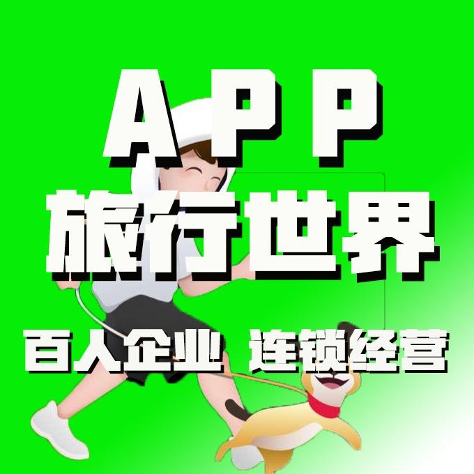 旅行世界app开发/旅行世界app/旅行世界app定制开发