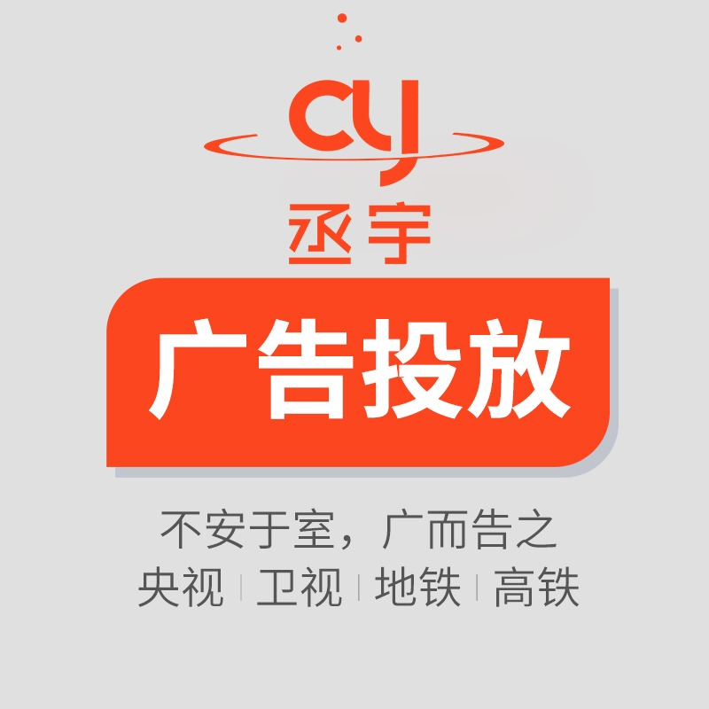 中小学幼儿园K12教育投放/电商品牌企业三甲医院科室广告