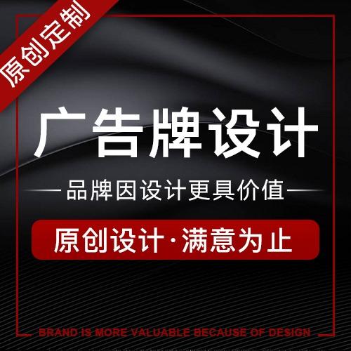 广告牌设计-形象宣传产品展示路标指引楼盘展示会展招商公益宣传