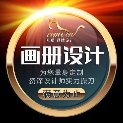 北京宣传画册设计产品画册企业宣传册招商手册公司样本设计说明书