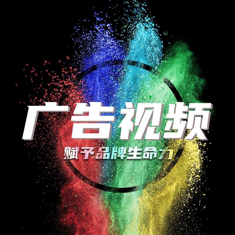广告视频TVC品牌形象宣传片制作拍摄剪辑包装电商短视频