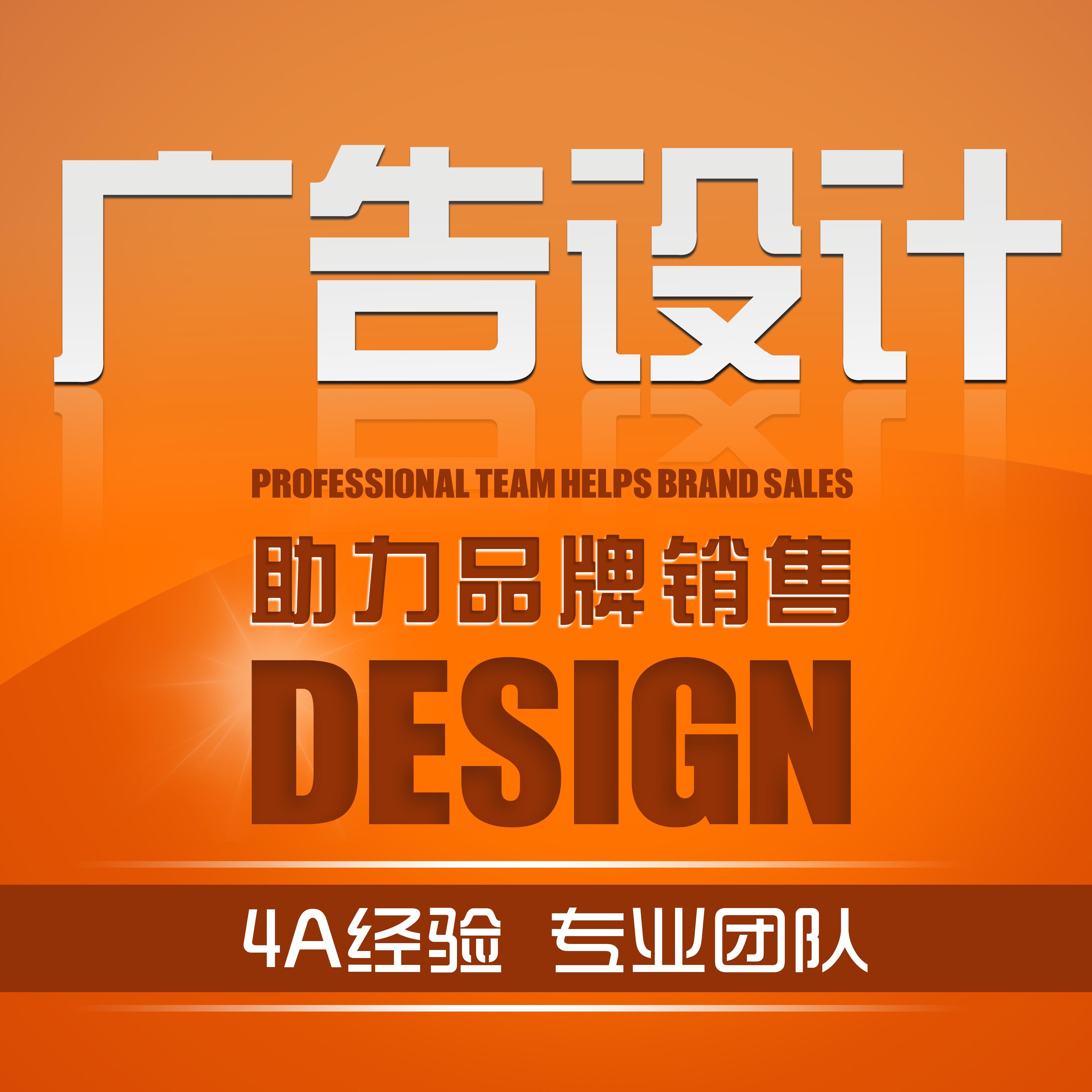原创广告设计广告物料宣传品设计展架DM单设计商标插画设计