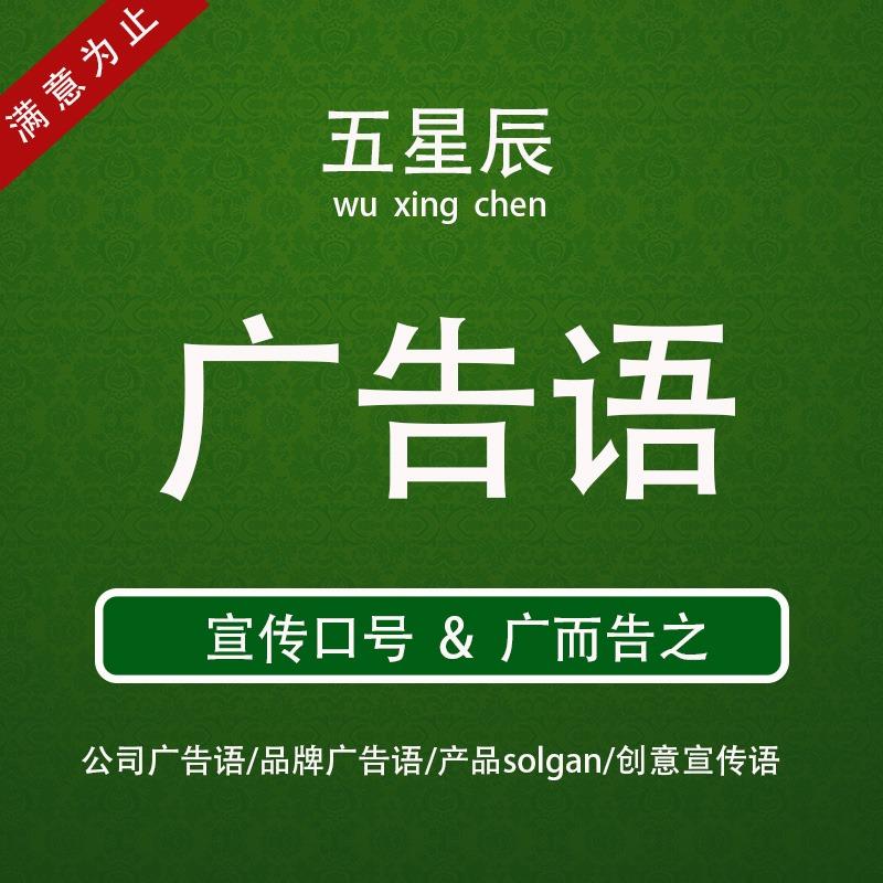 企业品牌宣传语广告语solgan口号促销主题文案创意策划