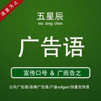 企业 品牌 宣传语广告语solgan口号促销主题文案创意策划