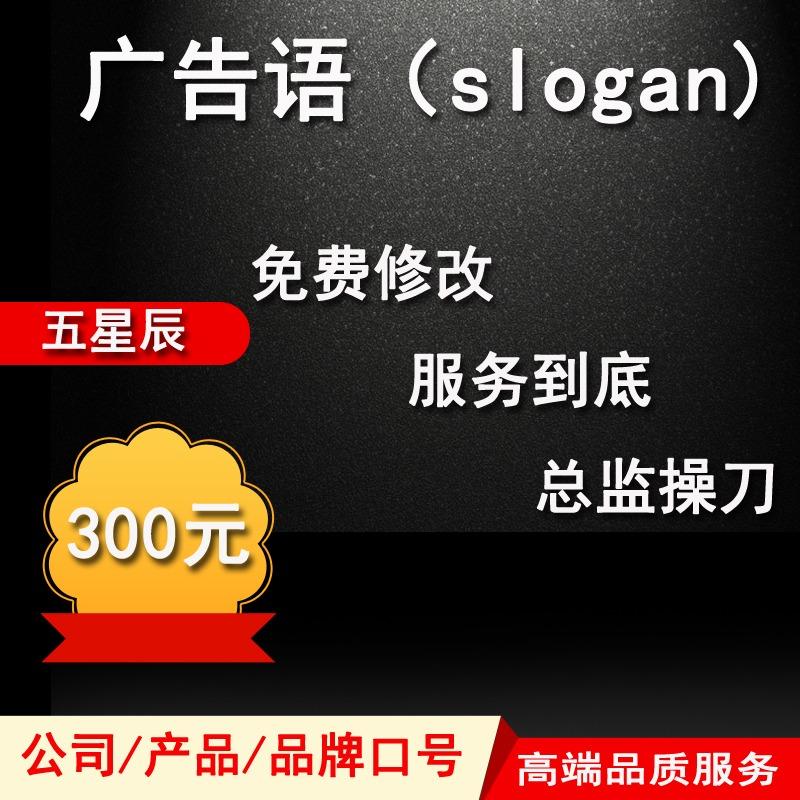 企业公司产品品牌宣传语广告语slogan口号