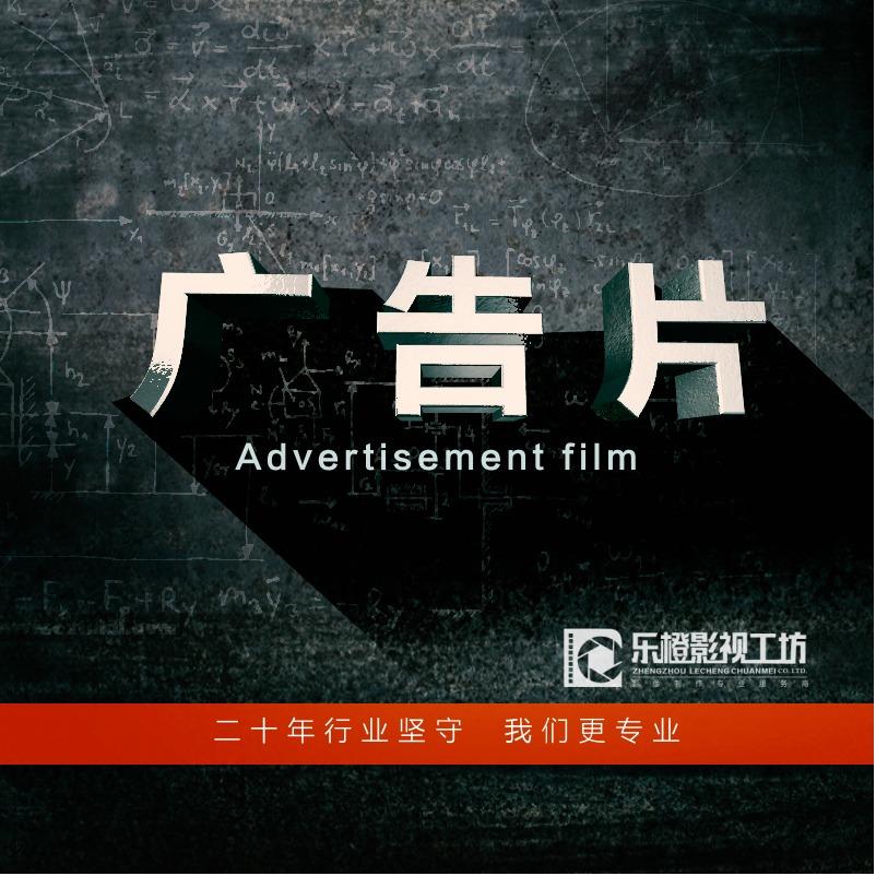 【广告宣传】产品广告、企业广告、门店广告、形象广告