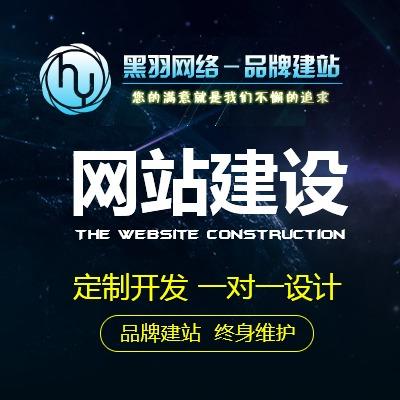 豪华企业网站 网站建设 网站制作 网站定制开发 网站设计开发