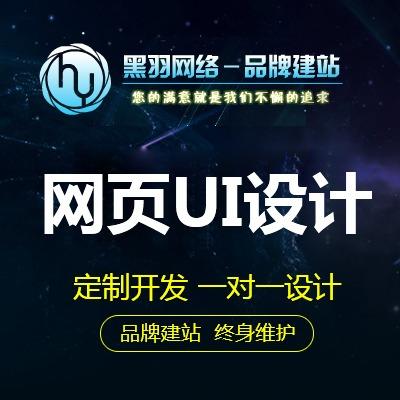 专题网站UI设计 整站ui设计 首页+5个内页  全网低价