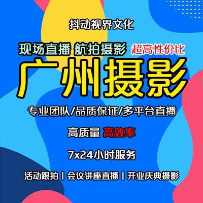 广州市全市摄影丨会议视频录制丨年会视频拍摄制作丨婚礼摄影摄像