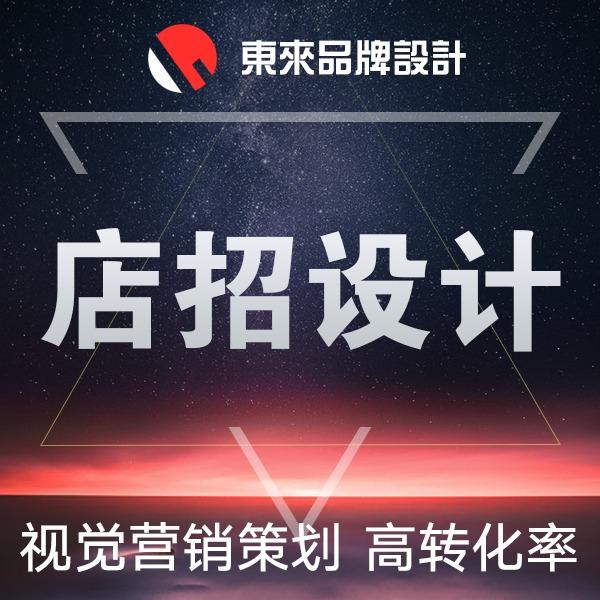 淘宝天猫京东网店店铺店招海报 设计 主图banner首页装修 设计