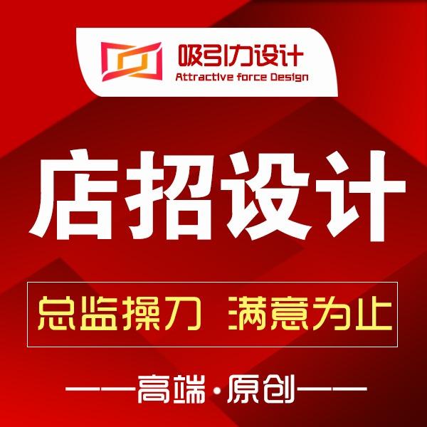 淘宝天猫京东海报banner店招主图海报 设计 首页详情页装修