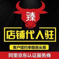 天猫京东代入驻店铺代申请网店代入驻一站式品牌入 代运营 服务