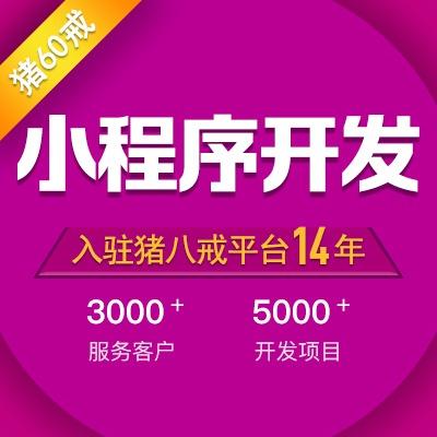 微信小程序 开发 微商城外卖团购门店H5官网小程序分销系统 公众 号