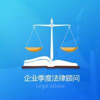 [创业无忧]企业季度法律顾问/法律咨询/合同审拟