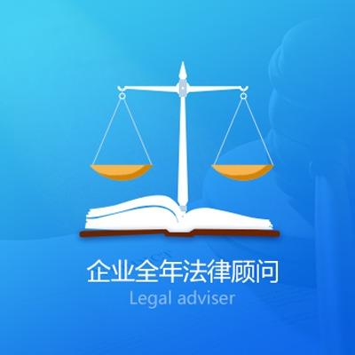 【经营无忧】企业全年法律顾问专享套餐/合同/审拟/法律咨询