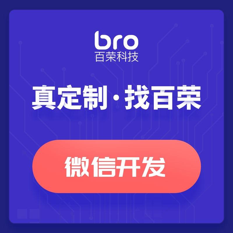 微信 开发 公众号平台微信 小程序 分销H5商城功能官网定制 开发