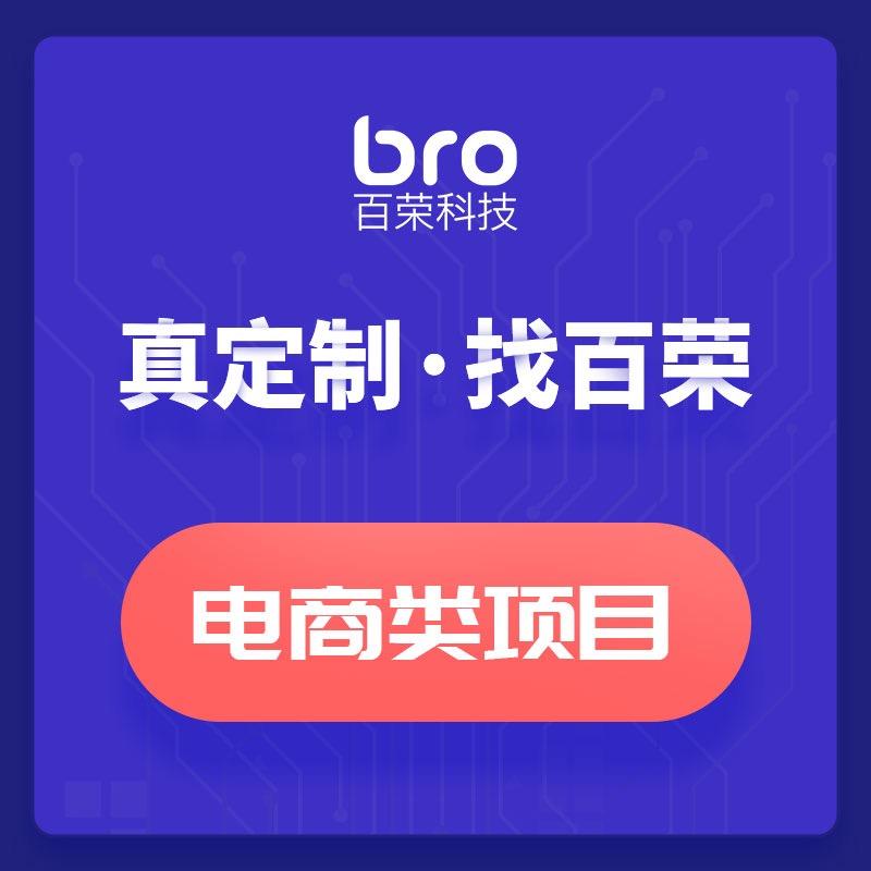 商城类微信支付宝 小程序 微信公众号网站 开发 app 开发